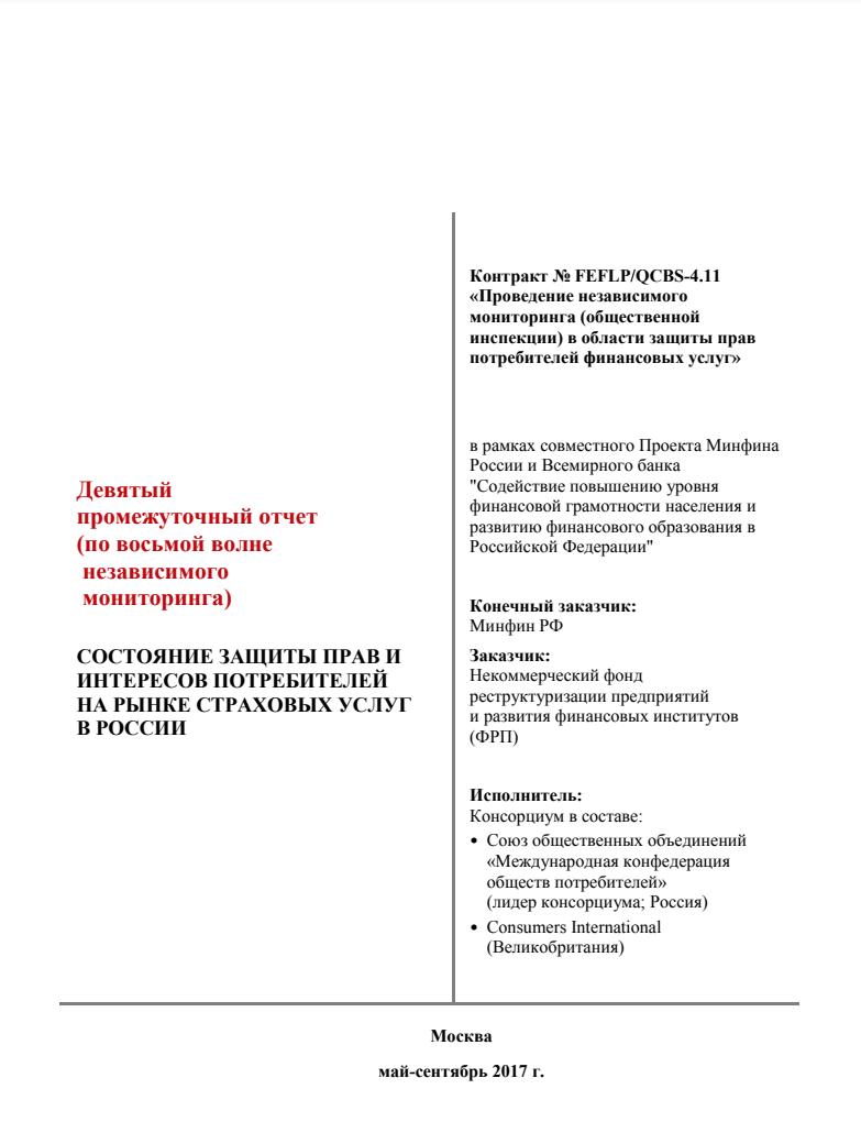 9 отчет