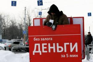 Mikrofinansovaya-organizatsiya3